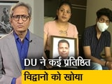 Video : रवीश कुमार का प्राइम टाइम: कोरोना की दूसरी लहर से दिल्ली विश्वविद्यालय को भारी नुकसान