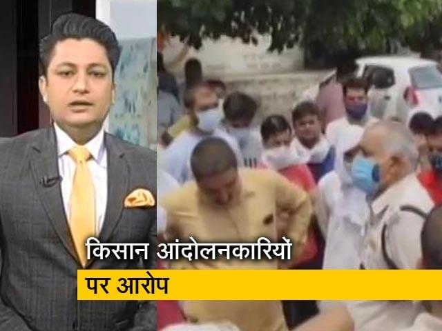 Video : देश-प्रदेश : हरियाणा में कुछ किसान आंदोलनकारियों पर व्यक्ति को जिंदा जलाने का आरोप