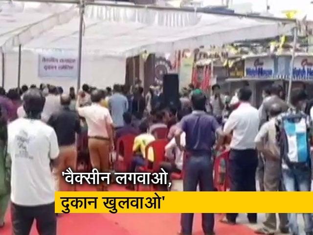 Videos : मध्य प्रदेश: कर्मचारियों को वैक्सीन लगना अनिवार्य, नहीं लगाने पर दुकानें कर दी जाएंगी सील