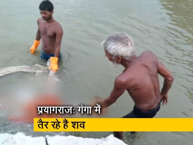 Videos : प्रयागराज: अब नदी के कटान से दफनाए शव बाहर आए