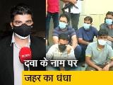 Video : सिटी एक्सप्रेस: दिल्ली में ब्लैक फंगस की नकली दवाएं बेच रहे गिरोह का भंडाफोड़