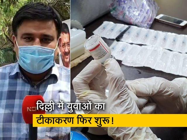 Videos : दिल्ली: बंद पड़े सरकारी टीकाकरण केंद्र फिर से चालू, कोवैक्सीन की 40,000 डोज मिली