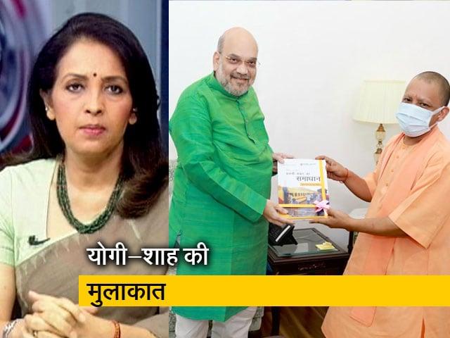 Videos : बड़ी खबर: गृहमंत्री अमित शाह से मिले यूपी के सीएम, दो दिनों के दिल्ली दौरे पर हैं योगी