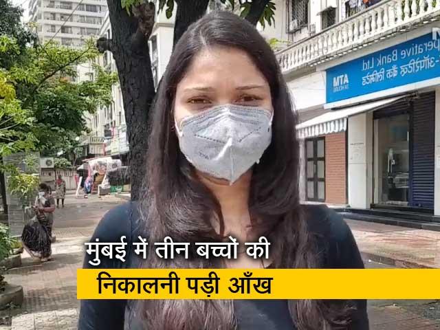 Video : मुंबई में बच्चों पर बढ़ा ब्लैक फंगस का खतरा