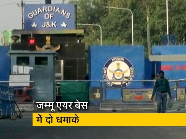 Video : भारतीय सैन्य ठिकाने पर पहला ड्रोन अटैक, सुरक्षा बढ़ाई गई