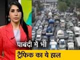 Video : देश प्रदेश: मुंबई में 15 जून तक है लॉकडाउन, शर्तों के साथ सिर्फ दुकानें खोलने की छूट
