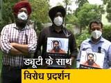 Video : योग गुरु रामदेव के विरोध में डॉक्टर, महामारी एक्ट के तहत केस दर्ज करने की मांग