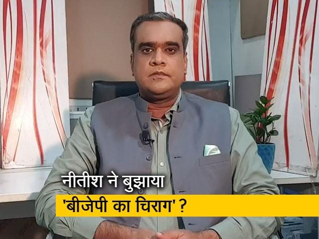 Video : चिराग तो बहाना है, बीजेपी निशाना है! 'बात पते की' अखिलेश शर्मा के साथ