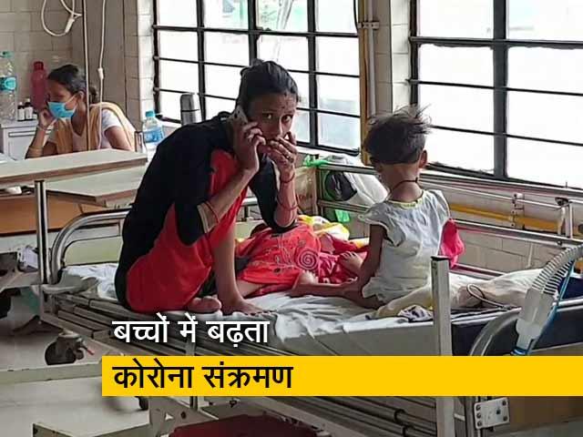 Video : असम: बच्चों पर कोरोना का कहर, दूसरी लहर में 96 प्रतिशत बढ़े मामले