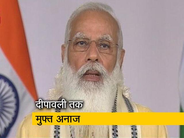 Video : दीपावली तक 80 करोड़ लोगों को मुफ्त अनाज मिलेगा : PM मोदी