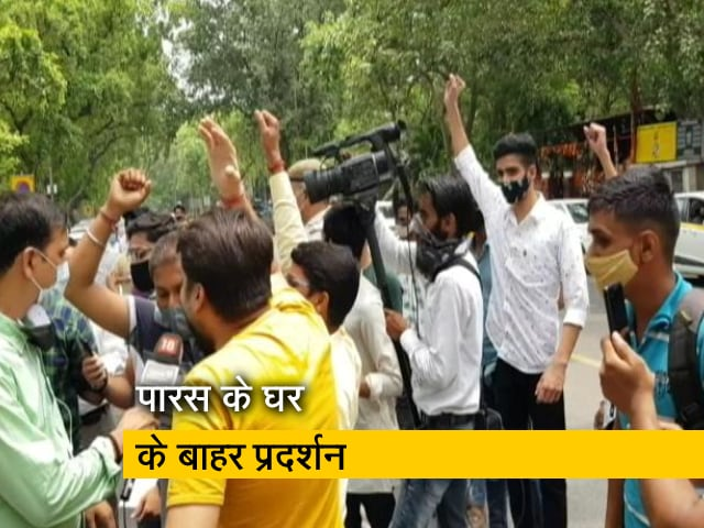 Video : पशुपति कुमार पारस के घर के बाहर चिराग समर्थकों का विरोध प्रदर्शन