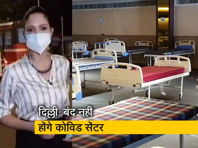 Videos : सिटी सेंटर:  दिल्ली में बंद नहीं होंगे कोरोना सेंटर, सरकार ने कहा- बेड कम किये जाएंगे