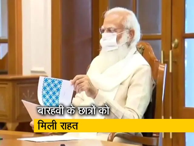 Videos : पीएम मोदी ने की बैठक, CBSE 12वीं के इम्तिहान रद्द करने का फैसला