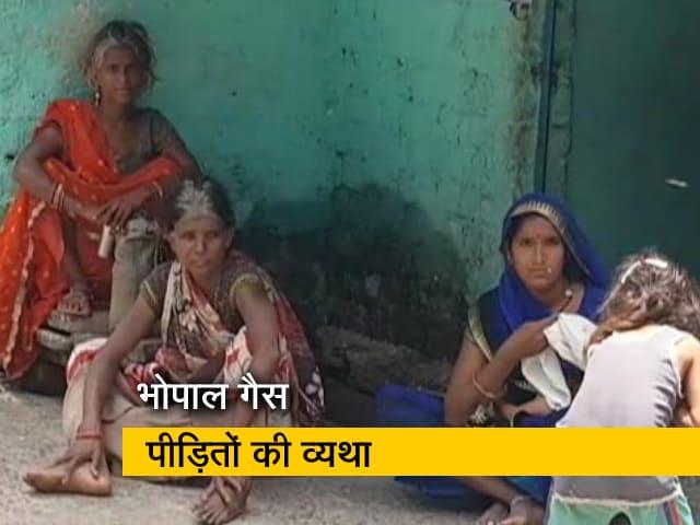 Video : हादसे में अपनों को खोने वाली महिलाओं की पेंशन बंद, कई भीख मांगने को मजबूर