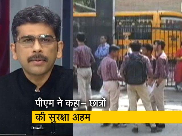 Videos : खबरों की खबर: CBSE/ICSE बोर्ड की 12वीं की परीक्षाएं रद्द, छात्रों को मिली राहत