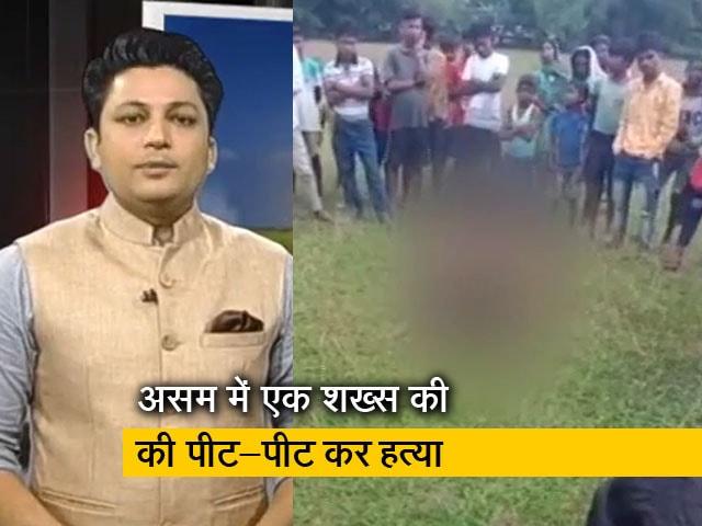 Video : देश प्रदेश : तिनसुकिया जिले में मवेशी चोरी के शक में लोगों ने एक व्यक्ति की हत्या कर दी