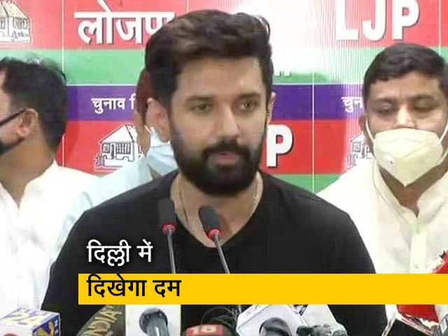 Videos : LJP में सियासी खींचतान जारी, दिल्ली में राष्ट्रीय कार्यकारिणी की बैठक
