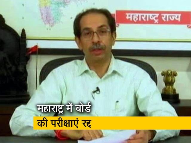 Video : महाराष्ट्र बोर्ड की परीक्षा रद्द, मुख्यमंत्री ने बैठक करके लिया फैसला