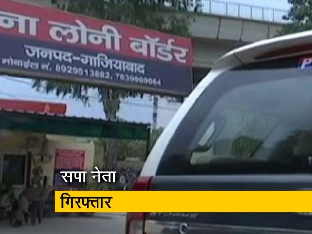 Videos : गाजियाबाद : बुजुर्ग की पिटाई और दाढ़ी काटने के मामले में सपा नेता गिरफ्तार