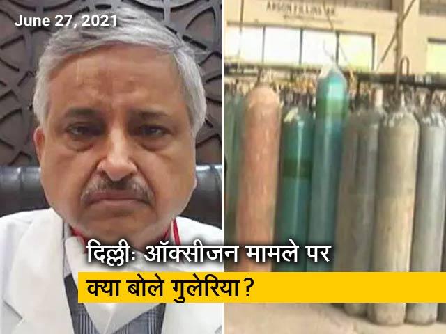 Videos : दिल्ली ऑक्सीजन ऑडिट पर अभी अंतिम रिपोर्ट नहीं: एम्स प्रमुख