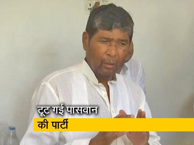 Video : पार्टी तोड़ी नहीं बचाई : LJP में फूट पर पशुपति पारस