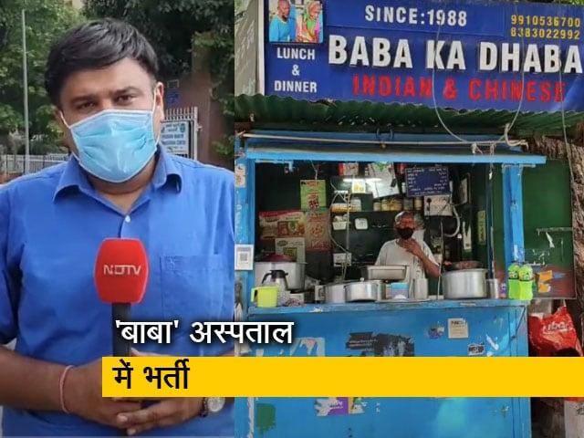 Videos : 'बाबा का ढ़ाबा' के मालिक सफदरजंग अस्पताल में एडमिट, आत्महत्या की कोशिश की थी