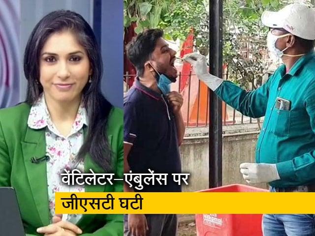 Videos : इंडिया एट 9: कोरोना इलाज से जुड़े सामान पर जीएसटी घटी, जानें खास बातें