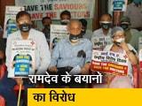 Video : बाबा राम देव के खिलाफ IMA का देशव्यापी विरोध ओपीडी सेवा ठप