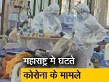 Video : महाराष्ट्रः कोरोना के मामलों में गिरावट 5% से कम हुई संक्रमण दर