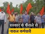 Video : ऑर्डनेंस फैक्ट्री के निगमीकरण के खिलाफ सड़क पर कर्मचारी