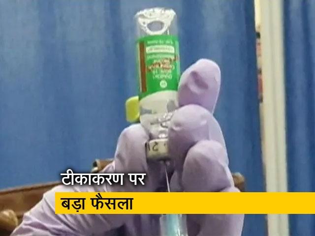 Video : टीकाकरण अभियान पूरी तरह केंद्र सरकार चलाएगी : PM मोदी