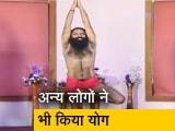 Video : अंतरराष्ट्रीय योग दिवस से पहले बाबा रामदेव का योगासन