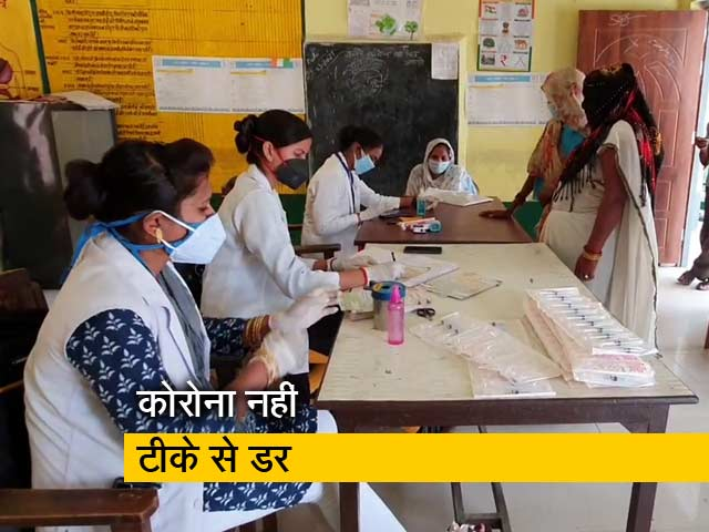 Videos : उत्तर प्रदेश में टीके से क्यों डर रहे हैं लोग?