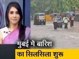 Video : देश प्रदेश: महाराष्ट्र के कई जिलों में दक्षिण-पश्चिम मॉनसून ने दस्तक दी