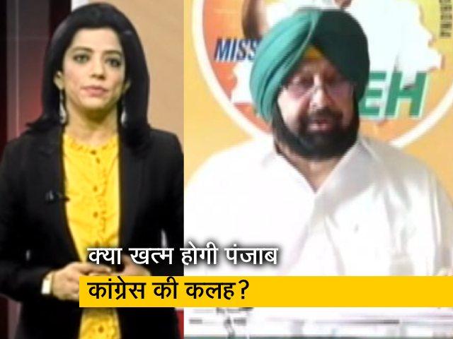 Videos : नवजोत सिंह सिद्धू के खिलाफ सबूत लेकर आए थे कैप्टन अमरिंदर: सूत्र