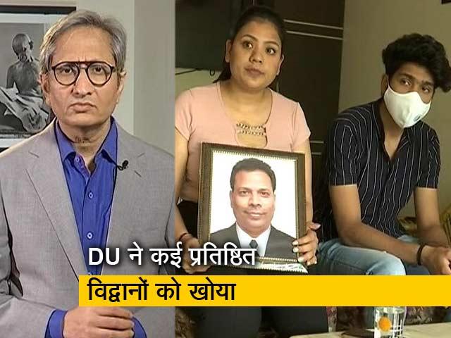 Videos : रवीश कुमार का प्राइम टाइम: कोरोना की दूसरी लहर से दिल्ली विश्वविद्यालय को भारी नुकसान