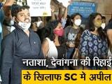Video : पिंजरा तोड़ सदस्यों की रिहाई के खिलाफ याचिका पर SC में सुनवाई आज