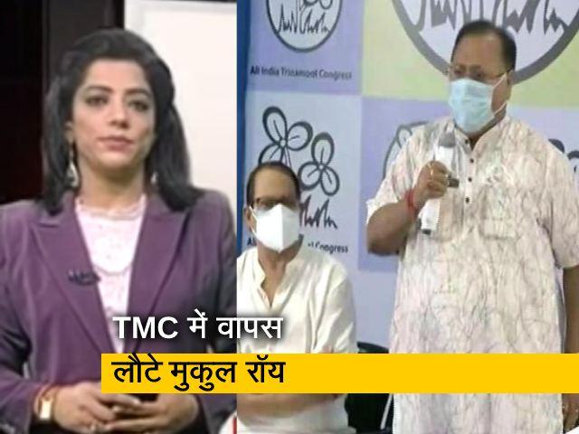 Videos : मुकुल रॉय की 'घर वापसी', बीजेपी छोड़कर तृणमूल कांग्रेस में लौटे