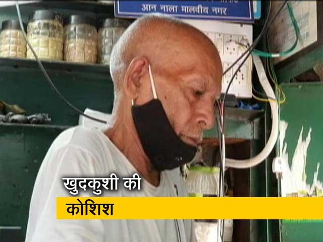 Videos : 'बाबा का ढ़ाबा' के मालिक खतरे से बाहर, की थी खुदकुशी की कोशिश