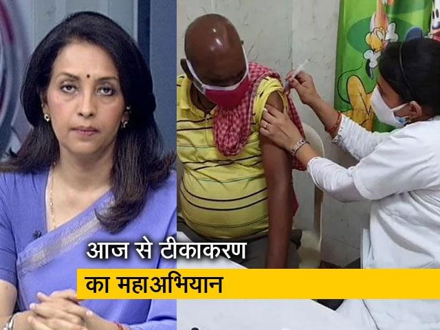 Videos : देस की बात: देश में आज से महाअभियान, दोपहर तक 47 लाख को टीका