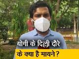 Video : सीएम योगी का दिल्ली दौरा खत्म, क्या है सियासी मायने?, देखिये रिपोर्ट