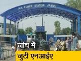 Video : जम्मू एयरपोर्ट में हुए धमाकों में ड्रोन का इस्तेमाल : डीजीपी