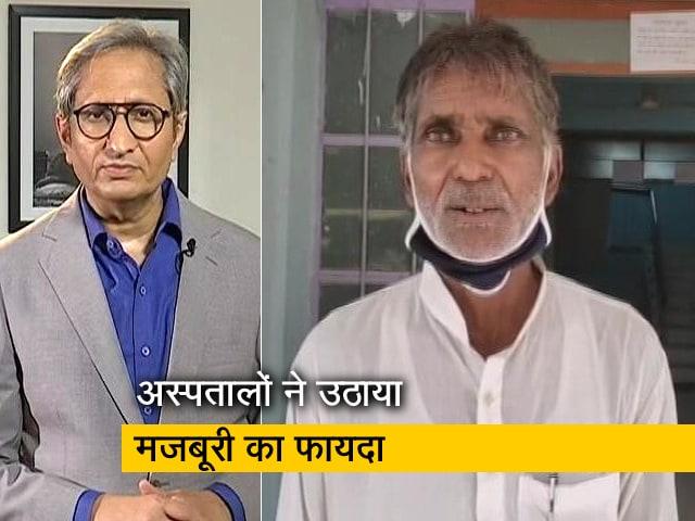 Videos : रवीश कुमार का प्राइम टाइम: अस्पतालों ने लाखों लूटे, लुटते रहे आप भी