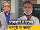 Video: रवीश कुमार का प्राइम टाइम: अस्पतालों ने लाखों लूटे, लुटते रहे आप भी