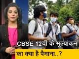 Video : CBSE 12वीं नतीजे में 10वीं 11वीं के अंकों को 30-30% वेटेज