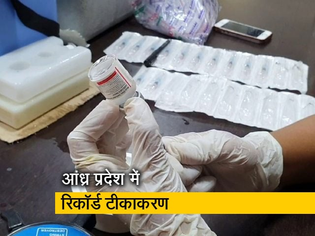 Video : आंध्र प्रदेश: एक दिन में रिकॉर्ड 13 लाख से ज्यादा टीके लगाए गये