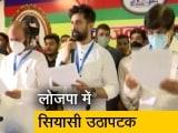 Video : LJP कार्यकारिणी की बैठक, चिराग पासवान ने नेताओं को दिलाई पार्टी संविधान की शपथ