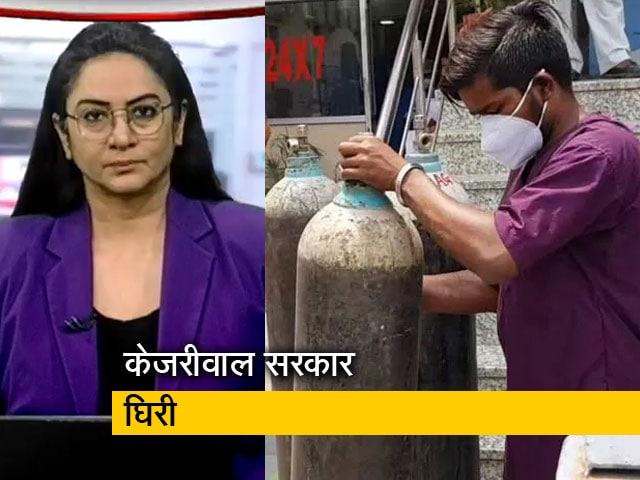 Video : 5 की बात : दिल्ली के ऑक्सीजन संकट पर संग्राम, दिल्ली सरकार पर उठे सवाल