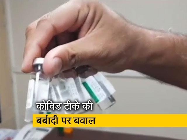Video : राजस्थान में स्वास्थ्य केंद्रों में बिना इस्तेमाल किए फेंकी जा रही वैक्सीन