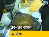 Video : दिल्ली: अब नहीं मिलेगा घर-घर राशन, केंद्र सरकार ने योजना पर लगाई रोक